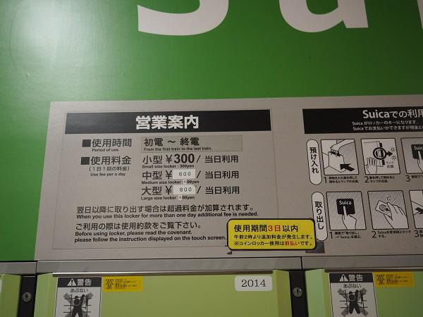 仙台駅コインロッカー二階奥の料金表