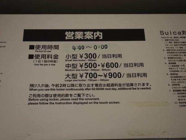 仙台駅三階のコインロッカーの風景