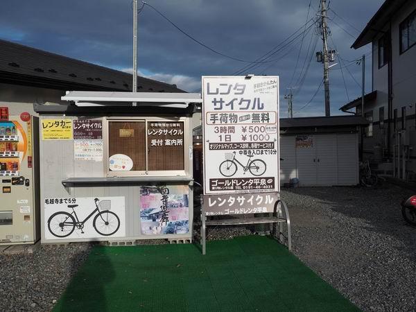 平泉駅のレンタサイクルの借りる場所のお店の風景