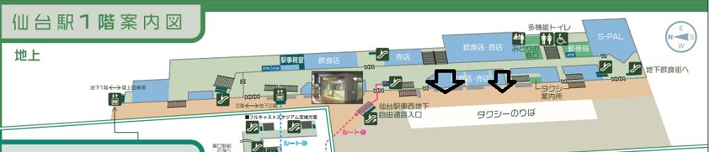 仙台駅一階のコインロッカーの位置情報