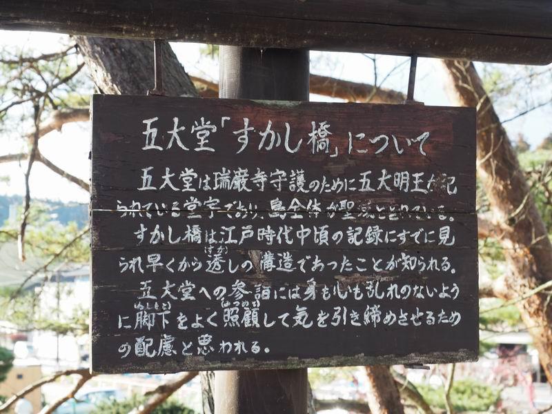 五大堂の透かし橋の理由書きの写真