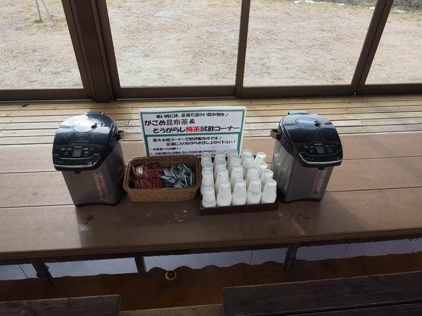 アグリエの森の足湯のお茶のサービス
