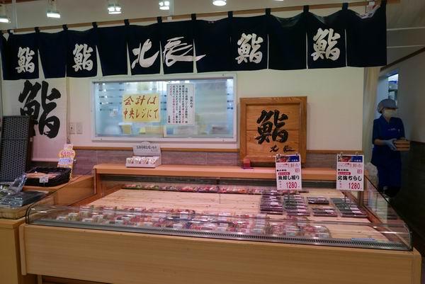 古川駅魚の北辰のおみせ