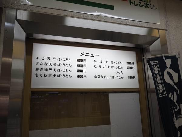 古川駅の立ち食いソバのメニューと料金