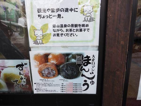 銀山温泉土産饅頭