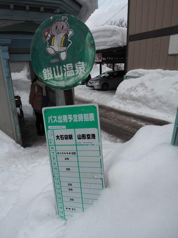 銀山温泉のボンネットバスの時刻表