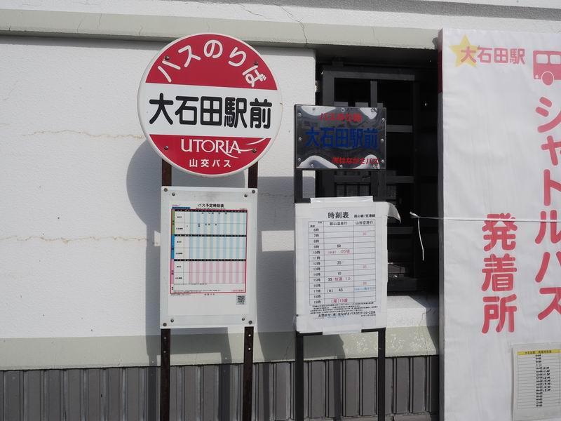 大石田駅のバスのボンネットバス乗り場風景