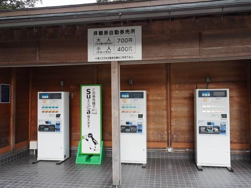 瑞巌寺の拝観券の自動券売機