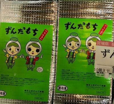 一ノ関駅のお土産ずんだ餅