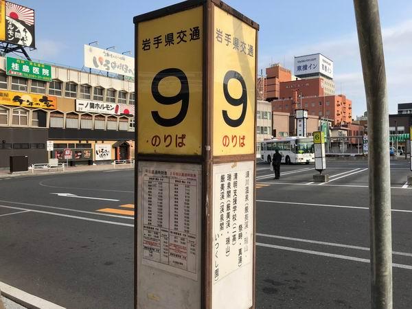 一ノ関駅バス9番乗り場