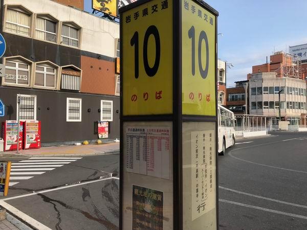 一ノ関駅の10番バス乗り場