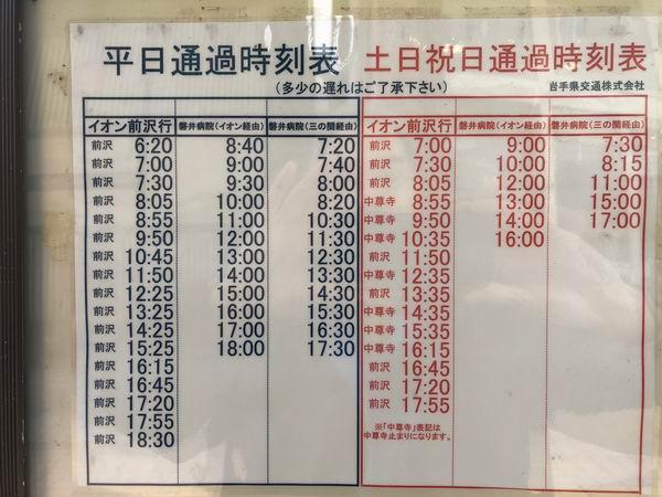 一ノ関駅イオン前沢行き時刻表