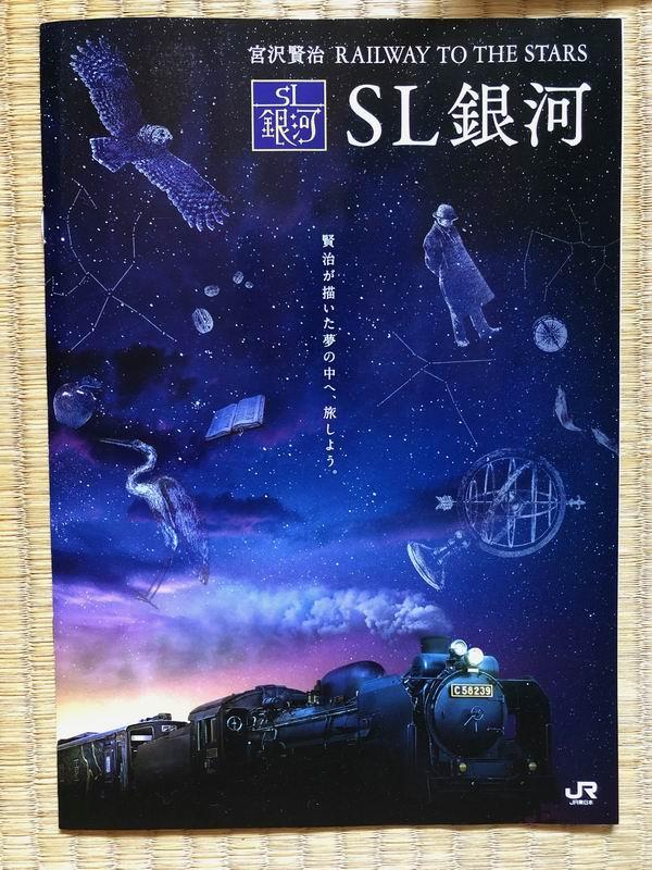 SL銀河2018のパンフ表紙