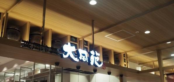 盛岡駅の大同苑の暖簾