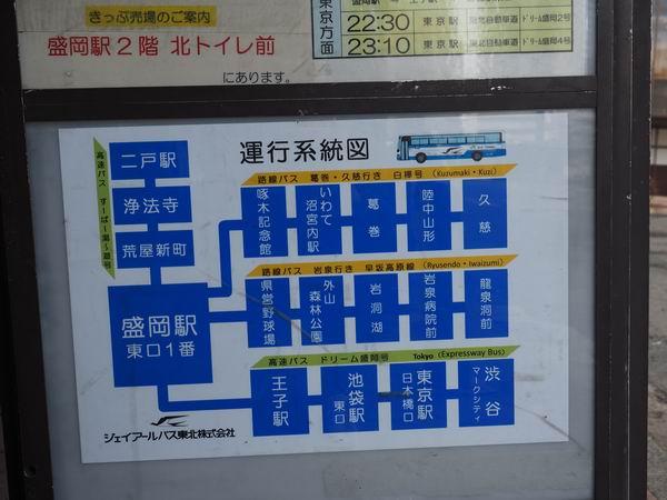 盛岡駅1番乗り場の高速バスの運行経路表