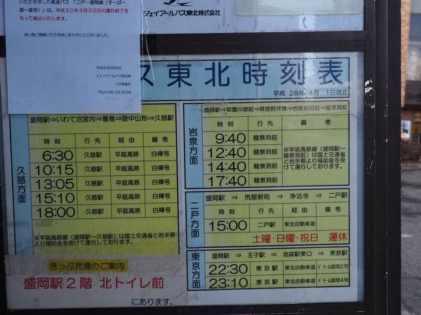 盛岡駅東京方面他の高速バスの発車時刻表