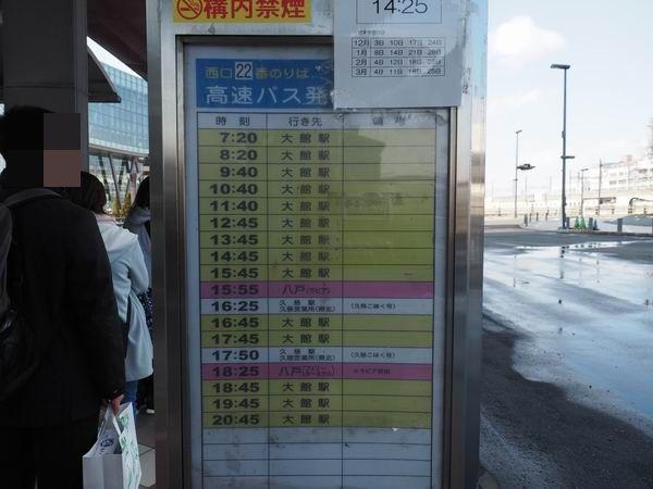盛岡駅高速バス22番線の時刻表の写真