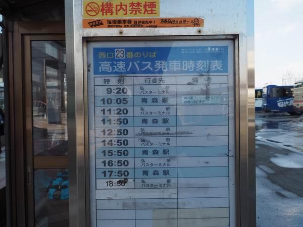 盛岡駅の23番乗り場の時刻表の写真