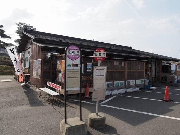 毛越寺のるんるん号バスの乗り場の風景