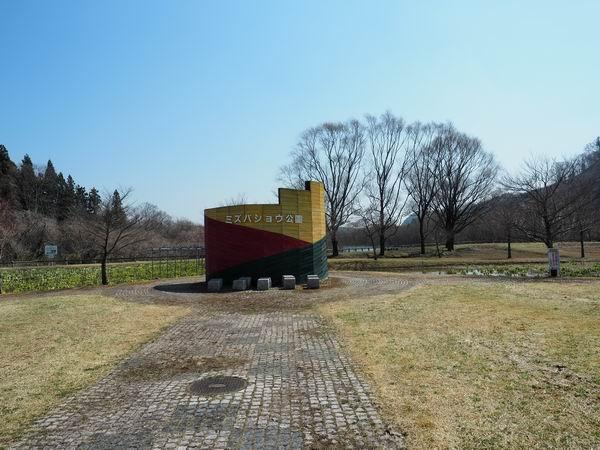 ミズバショウ公園の入り口のモニュメントの風景写真