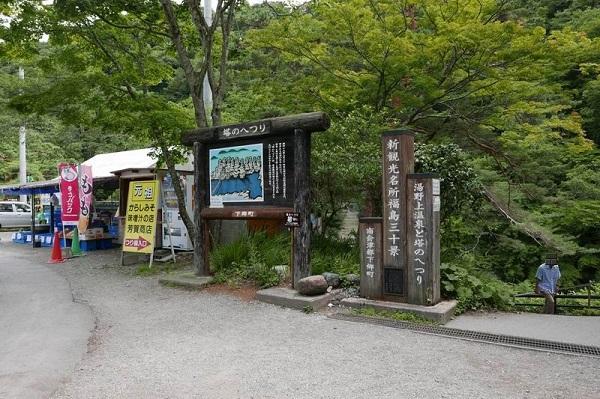 塔のへつりの売店の風景と入り口の風景