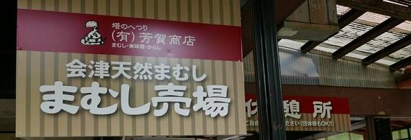 塔のへつりの売店の風景写真