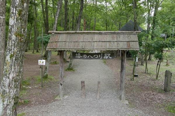 塔のへつり駅の看板標識の門