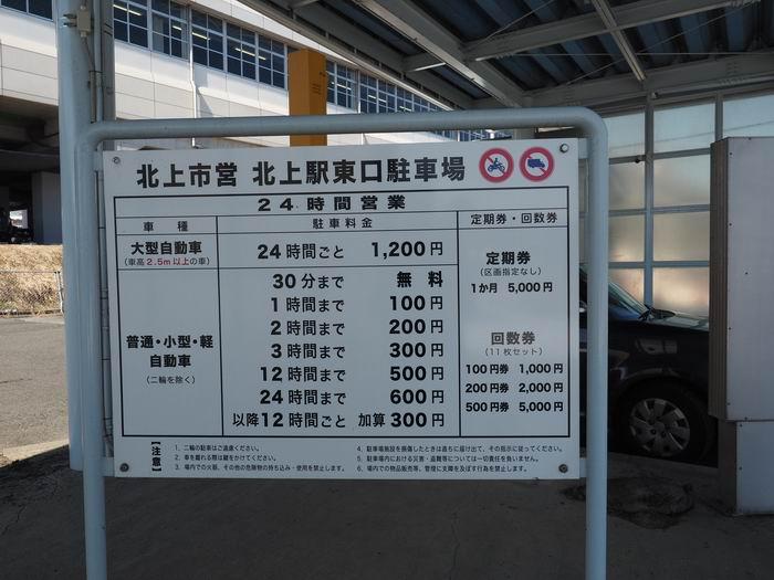 北上駅東口の市営駐車場の料金表