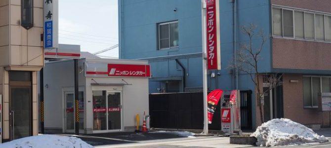 北上駅の北上ニッポンレンタカーの店舗風景