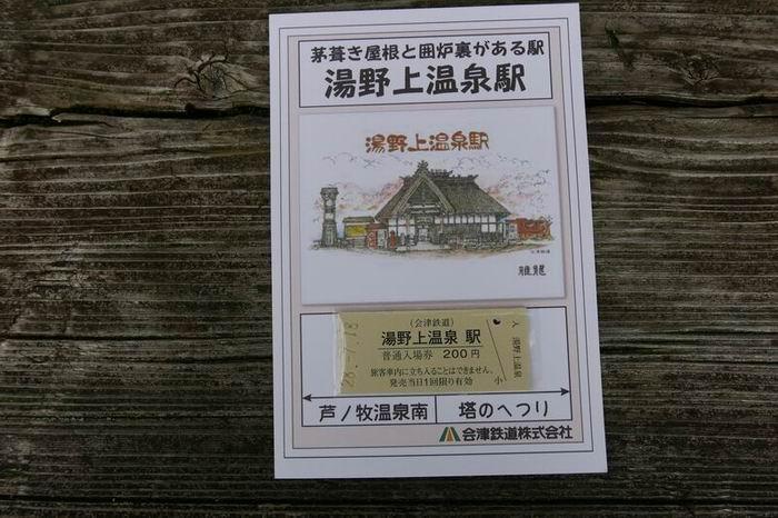 湯野上温泉駅の記念切符!
