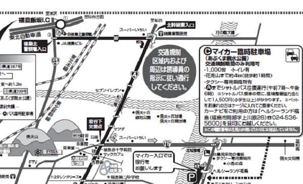 花見山公園の交通規制の情報