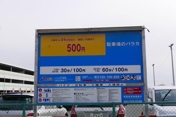 古川駅駐車場パラカの案内板
