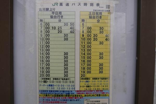 古川駅の仙台行高速バスの時刻表