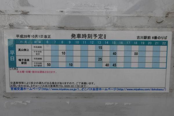 古川駅鳴子方面行バス時刻表