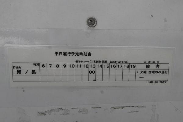 古川駅清滝線バス時刻表