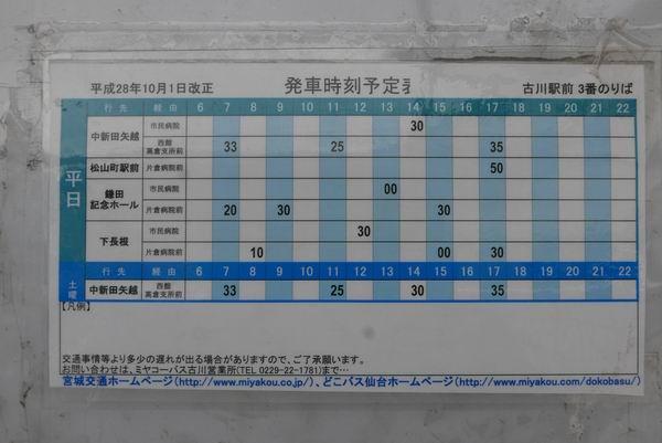 古川駅3番バス乗り場の時刻表
