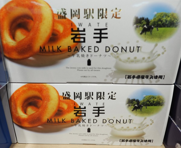 岩手牛乳焼きドーナッツ」の写真