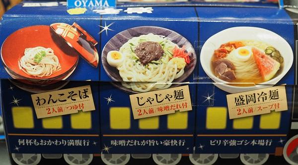 じゃじゃ麺冷麺わんこそばのセット品