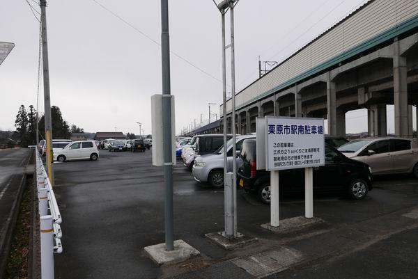 くりこま高原駅の無料駐車場南側
