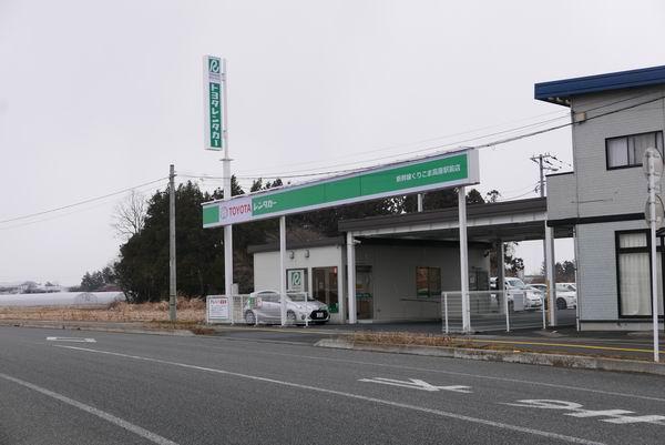 くりこま高原駅のトヨタレンタリースのお店の外観