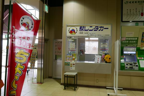 くりこま高原駅の駅レンタカーの窓口風景