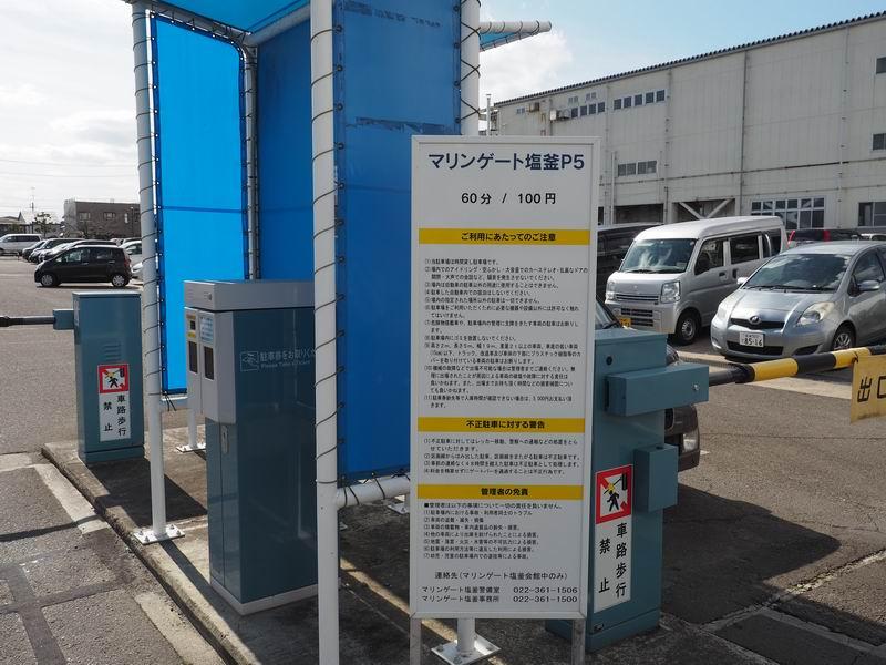マリンゲート塩釜の駐車場のゲート
