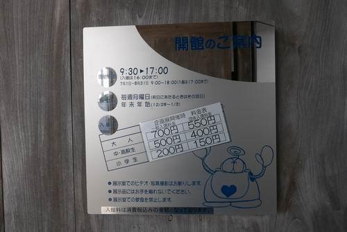 石ノ森章太郎ふるさと記念館入場料案内写真