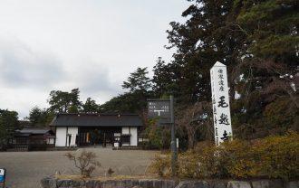 毛越寺山門の風景写真