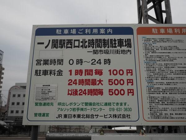 市雄の関駅西口奥の駐車場の料金表