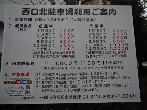 一ノ関駅西口北駐車場料金表