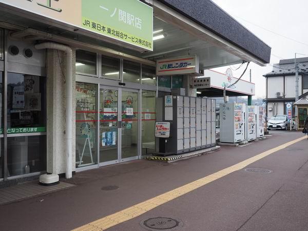 一ノ関西口外のコインロッカー1
