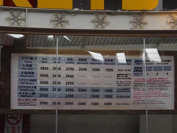 夏油高原スキー場のリフト料金の写真
