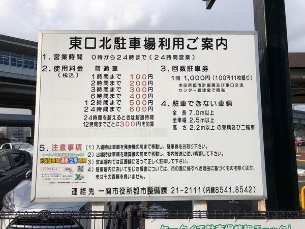 一ノ関駅東口北駐車場料金表