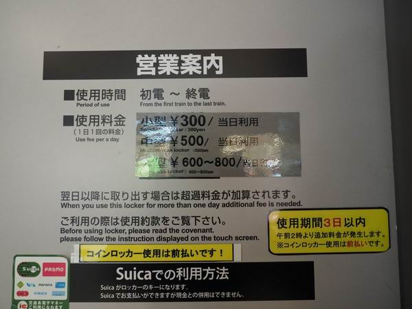 仙台駅二階びゅうプラザとなりコインロッカーの料金表